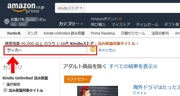 Kindle Unlimited 読み放題対象の本を検索
