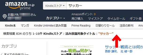 Kindle Unlimited 読み放題対象タイトルの検索をし直す方法