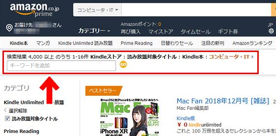 Kindle Unlimited 読み放題対象タイトルの検索窓