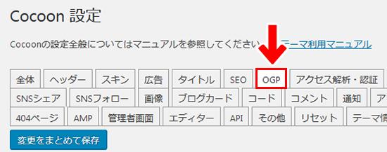 Cocoon設定「OGP」をクリック