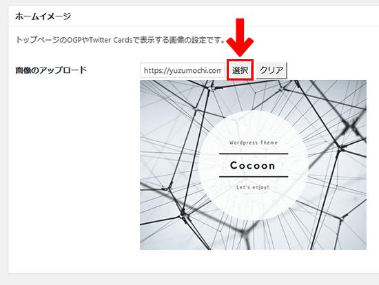Cocoon ホームイメージを変更する