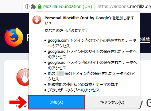 「Personal Blocklist (not by Google)」を追加