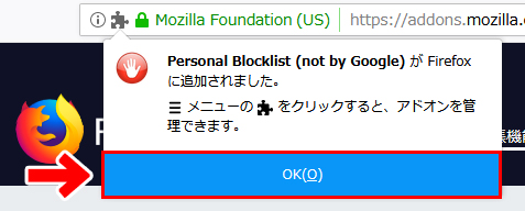 「Personal Blocklist (not by Google)」の導入ができました