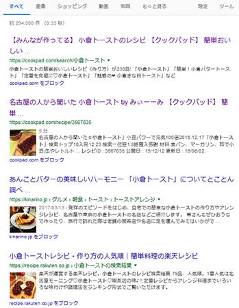Googleの検索結果 クックパッド、キュレーションサイトなどが上位に
