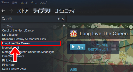 Steam「Long Live The Queen」を右クリック