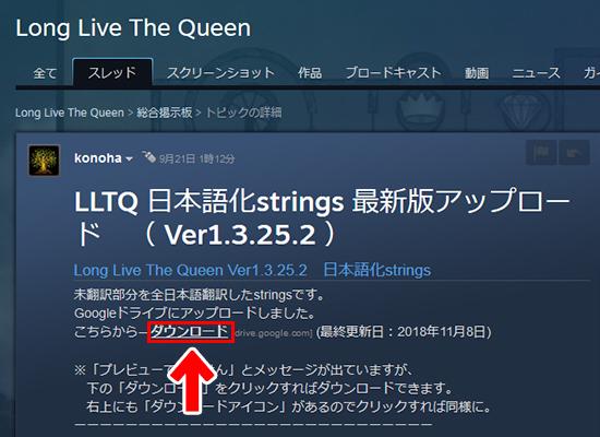 Steam「Long Live The Queen」日本語化 最新版データ