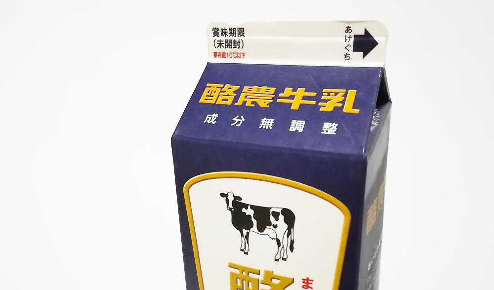 成分無調整の牛乳