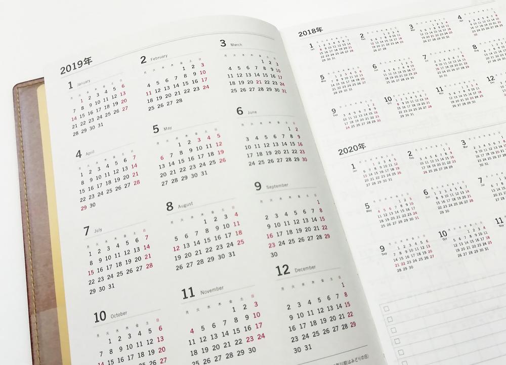 「陰山手帳2019」3年分のカレンダー