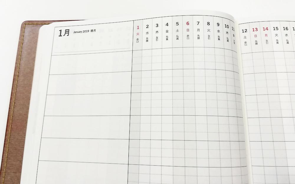 「陰山手帳2019」レビュー ガントチャート