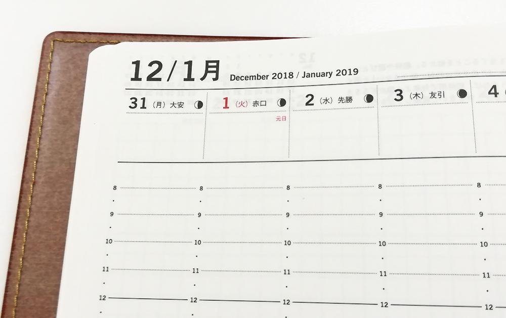 「陰山手帳2019」レビュー レフト式バーチカル