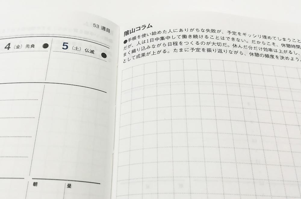 「陰山手帳2019」レフト式バーチカル 方眼メモ