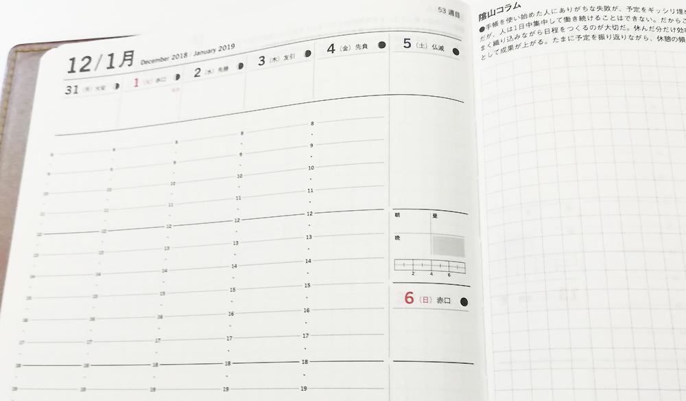 「陰山手帳2019」レビュー