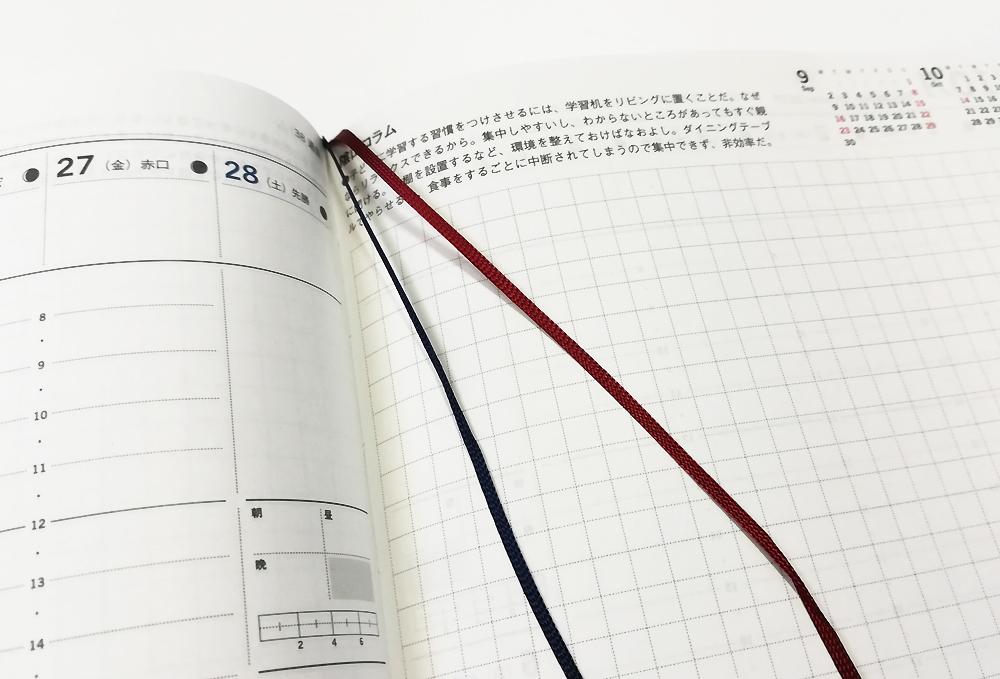 「陰山手帳2019」しおりの数