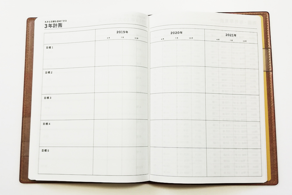 「陰山手帳2019」レビュー 3年計画