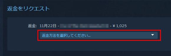 Steam 返金方法の選択