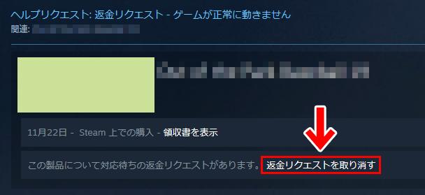 Steam 返金リクエストの取り消し