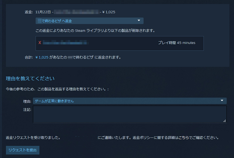 Steam ゲームを返品・返金リクエスト