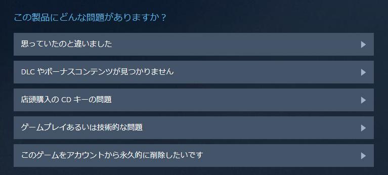 Steamで買ったゲームが動かない場合 返品・返金の手続き