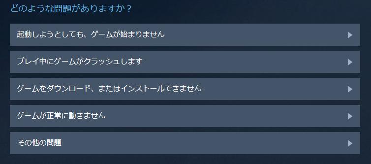 Steamで買ったゲームが動かない場合 返品・返金の手順