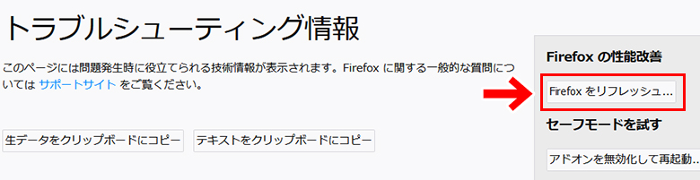 Firefoxをリフレッシュ