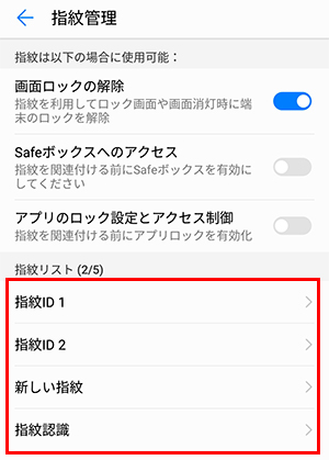 P10llite 指紋管理の画面