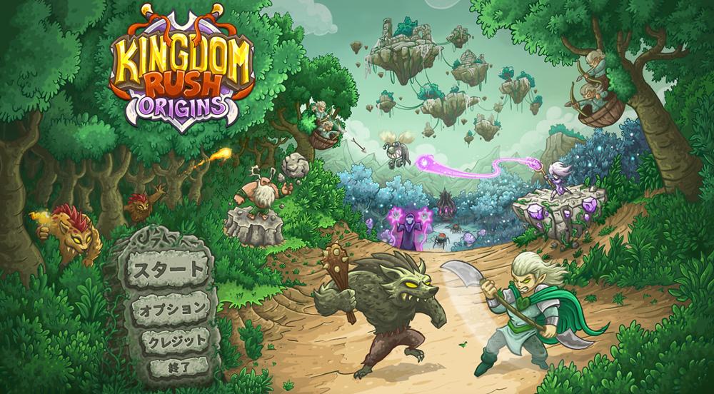 Kingdom Rush Origins 低スペックのノートPCでもプレイ可能