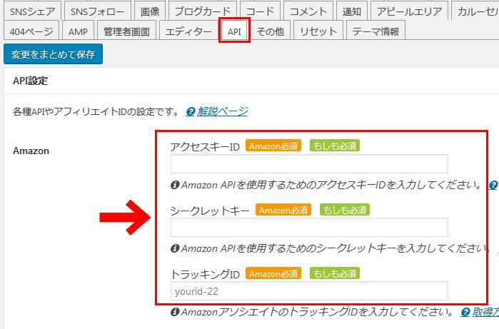 【Cocoon】Amazon API認証キーの登録
