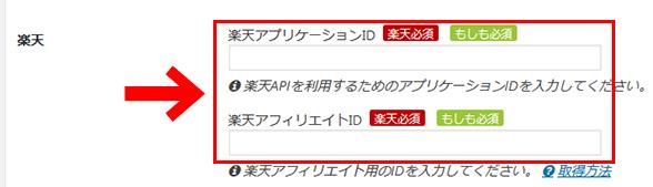 【Cocoon】楽天 API認証キーの登録