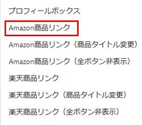 Amazon商品リンクを選択