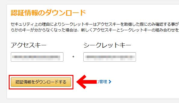 認証情報をダウンロードをクリック