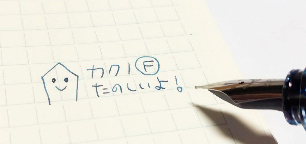 万年筆「カクノ(kakuno)」にCON-70をつけて色彩雫の「月夜」を入れる