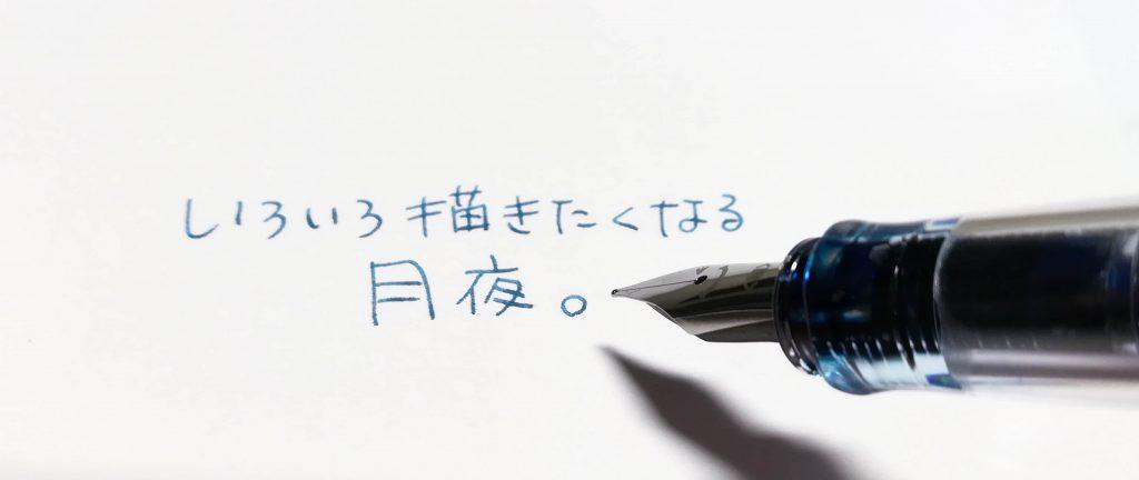 パイロット 万年筆「カクノ(kakuno)」に、色彩雫の「月夜」を