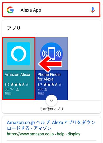 Alexaアプリをインストール
