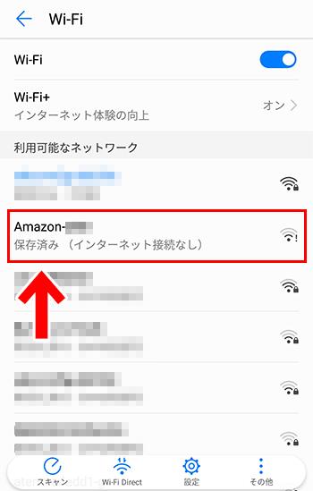 Amazonに接続