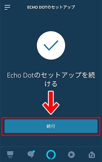 Alexaアプリを起動 セットアップを続ける