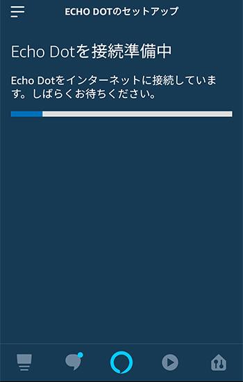 Echo Dotを接続準備中