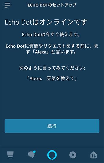 Echo Dotはオンラインです
