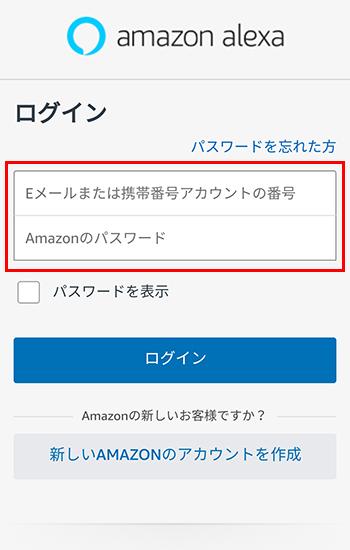 Alexaアプリにログイン