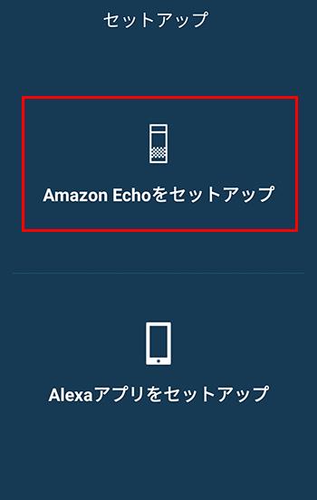 Amazon Echoをセットアップ
