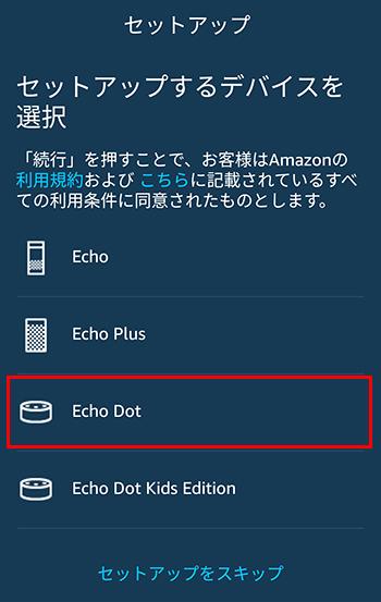 Echo Dotをタップ