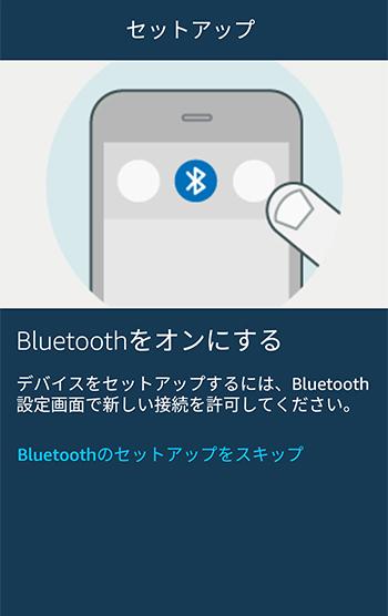 Alexaアプリのセットアップ