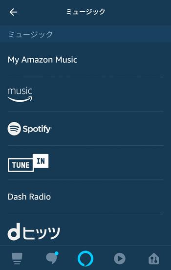 Echo Dot 第3世代 Alexaアプリ