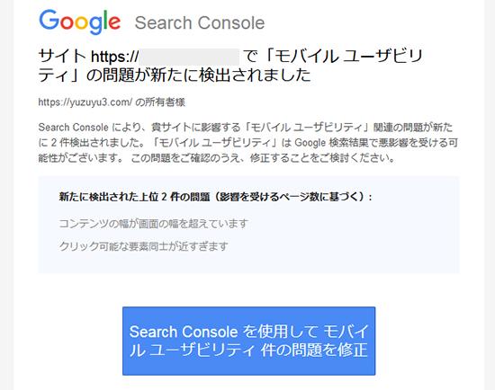 Googleから「モバイル ユーザビリティ」の問題が新たに検出されました