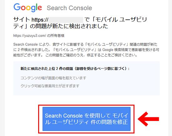 「Search Consoleを使用して モバイルユーザビリティ 件の問題を修正」をクリック