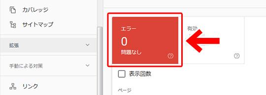 Search Console モバイルユーザビリティ 件の問題 解消しました