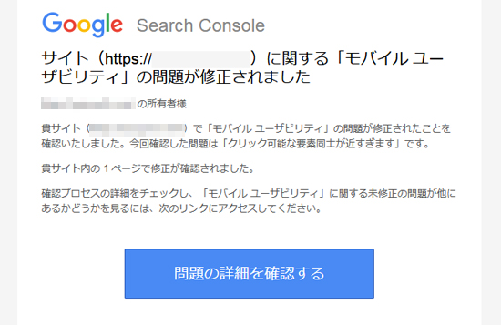 Google Search Consoleから【「モバイルユーザビリティ」の問題が修正されました 】というメール