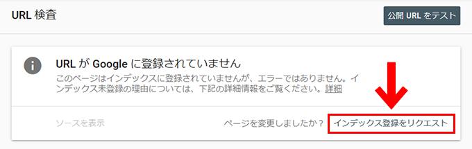 「インデックス登録をリクエスト」をクリック