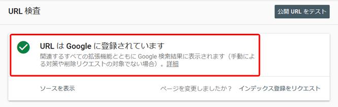 数日ほどで「URLはGoogleに登録されています」に変わります。