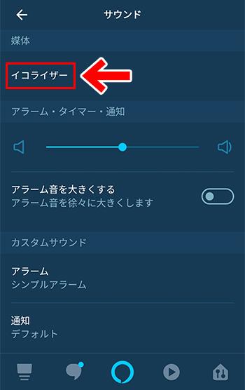 Alexaアプリ 「イコライザー」をタップ