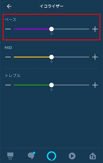 Alexaアプリのイコライザー ベース
